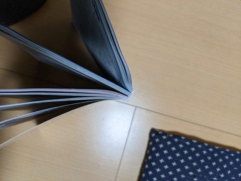 本に折り目をつける